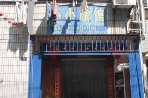 绍兴安昌小小旅馆