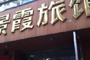 杭州景霞旅馆