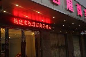 湛江君庭商务酒店