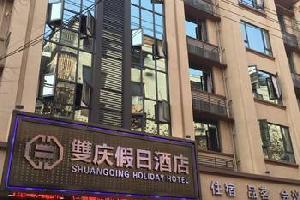 仁寿双庆假日酒店