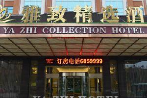 萍乡雅致精选酒店