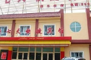 吐鲁番新七天快捷宾馆