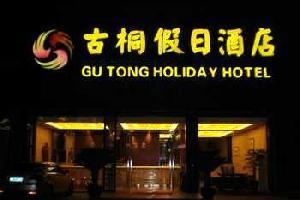 上海古桐假日酒店