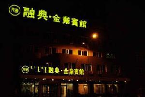 赤峰融典金业宾馆