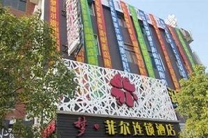 宁波梦菲尔连锁酒店