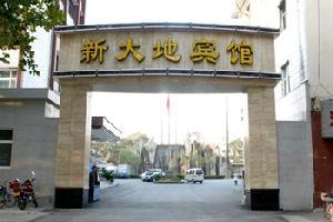 安阳新大地宾馆