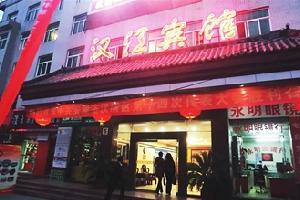 安康汉江宾馆