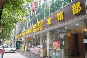 宝鸡军分区招待所(原长城宾馆)