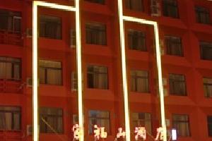 天津家福山酒店