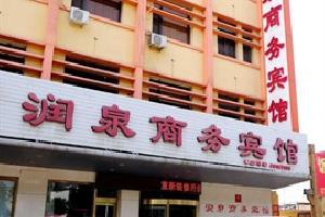 济南润泉商务宾馆