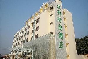 肇庆北苑时尚酒店