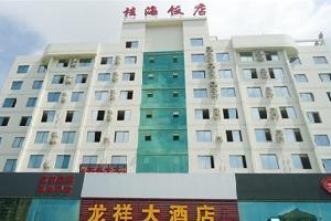 北海桂海饭店