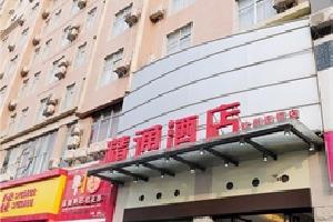 精通酒店(钦州湾广场店)