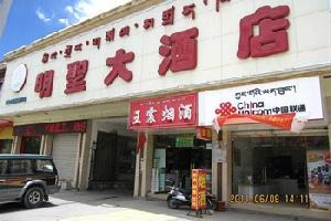西藏明圣大酒店 西藏三星级酒店 西藏三星宾馆