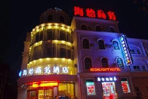 咸阳海怡商务酒店