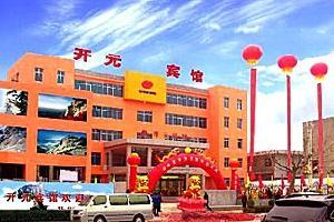 华阴开元宾馆