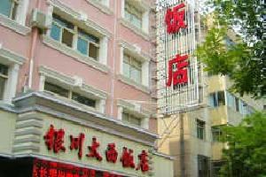 宁夏天马国际旅行社为您提供标准三星:银川太西饭店