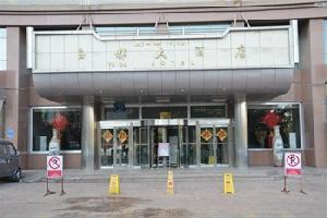 和田市玉都大酒店