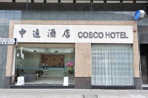 香港中远酒店