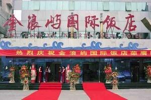 保定徐水金浪屿国际饭店