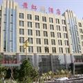 大同景虹酒店