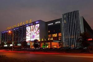 湖州吴兴皇冠大酒店