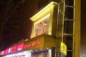 芜湖豪义商务酒店