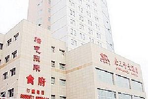 荆门金王子大酒店(武圣苑广场旁)