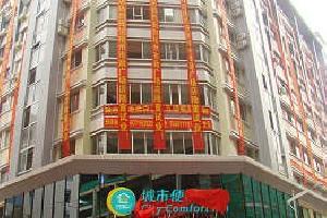 城市便捷酒店(梧州市政广场店)