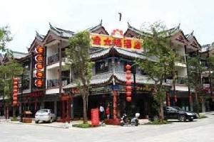 楚雄彝人古镇金太阳酒店