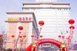 宝鸡温格华国际酒店
