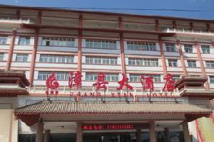漳县大酒店