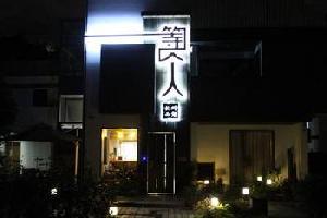 久栖·杭州西湖等一个人客栈(雷峰塔店)