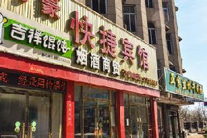 唐山豹豪快捷宾馆车站路店