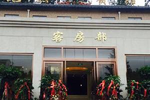 洛阳地热宾馆(龙门店)
