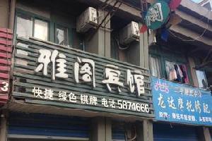 五河雅阁宾馆