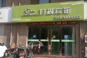 蚌埠五河青苹果时尚宾馆