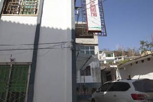 安顺桃怡轩乡村旅馆