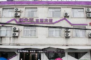 怀远县郁金香主题宾馆