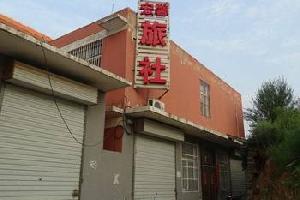 垣曲宏馨旅社