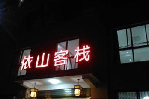 辉县依山客栈