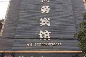 太和县铭宇商务宾馆三角元店