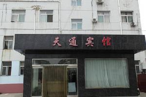 绛县天通宾馆