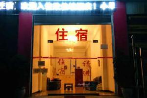 水城县欣佳坡酒店