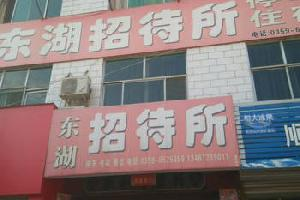 绛县东湖招待所