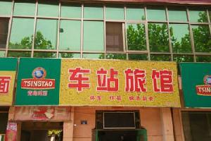 绛县车站旅馆