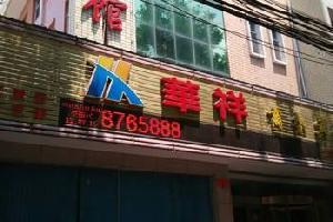 绛县华祥商务宾馆