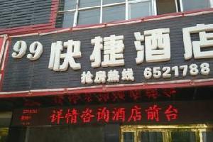 绛县99快捷酒店