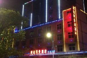 建阳康佳商务酒店