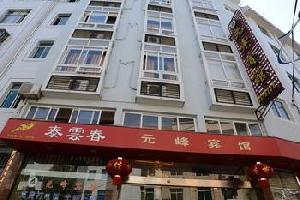 政和元峰宾馆